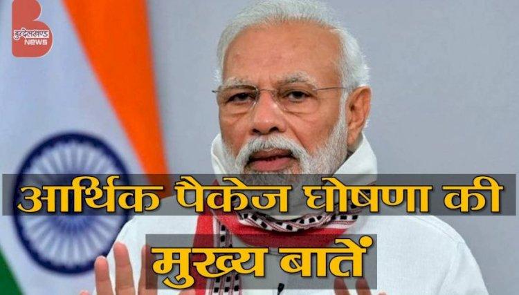प्रधानमंत्री मोदी का राष्ट्र के नाम सम्बोधन, आर्थिक पैकेज की मुख्य बातें