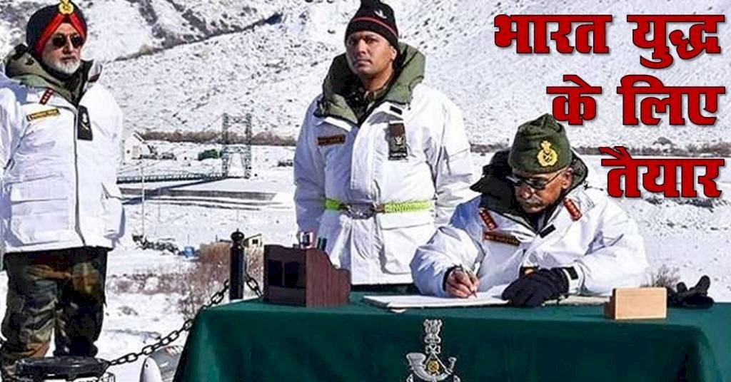 एलएसी पर चीन से निपटने को भारत की सेनाएं तैयार : नरवणे