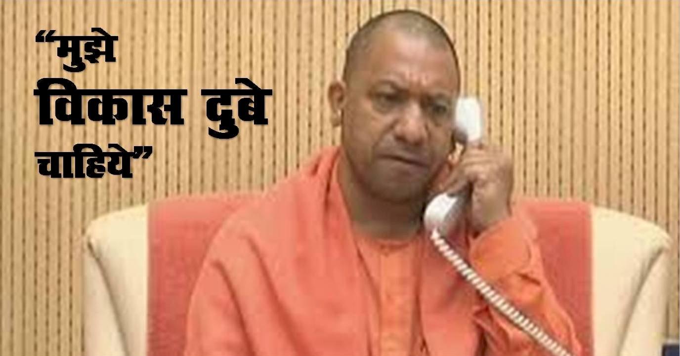 योगी ने मुख्यमंत्री शिवराज से की फोन पर बात, विकास दुबे को सौंपेगी एमपी पुलिस
