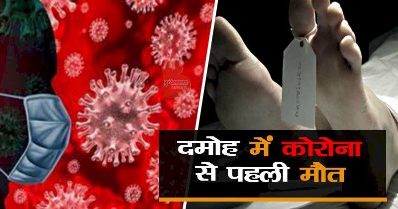 दमोह जिले में कोरोना संक्रमण से पहली मौत