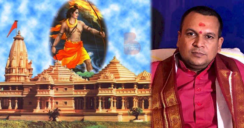 श्री राम मंदिर निर्माण पूजन के ऐतिहासिक क्षण का बांदा भी बनेगा साक्षी