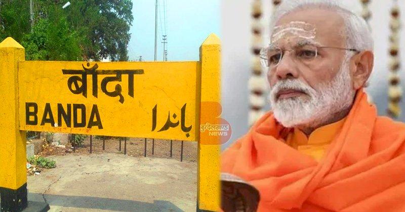 बुन्देलखण्ड के बाँदा से प्रधानमंत्री नरेन्द्र मोदी के हैं 4 गहरे नाते, क्या आपको पता है?
