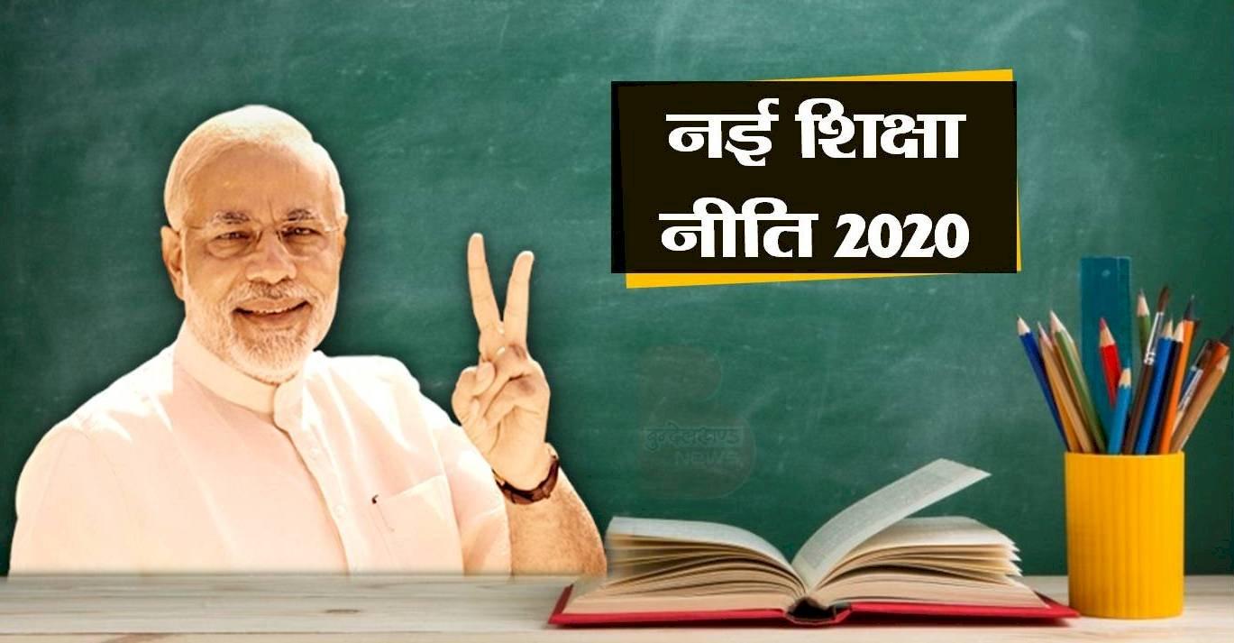राष्ट्रीय शिक्षा नीति से तैयार होगी 21वीं सदी के नए भारत की नींव : मोदी