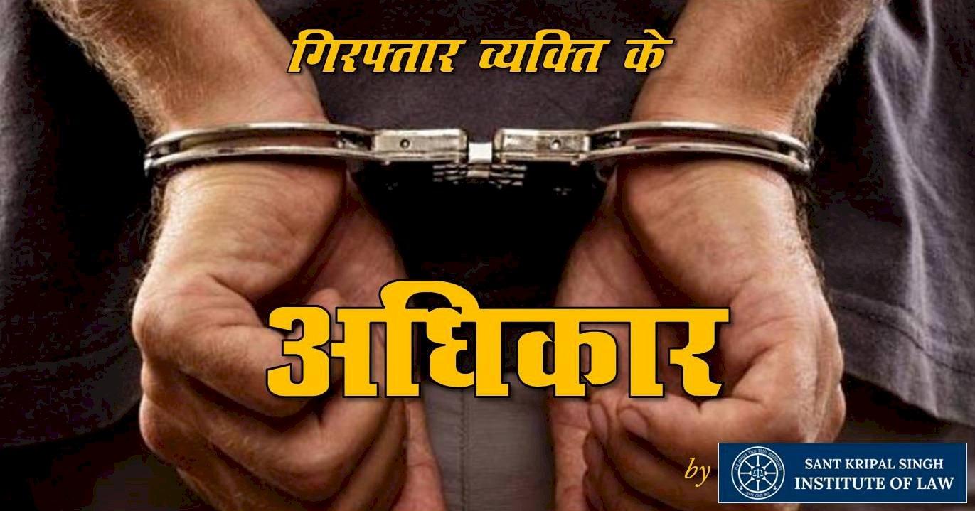 जानिये, क्या हैं गिरफ्तार व्यक्ति के अधिकार