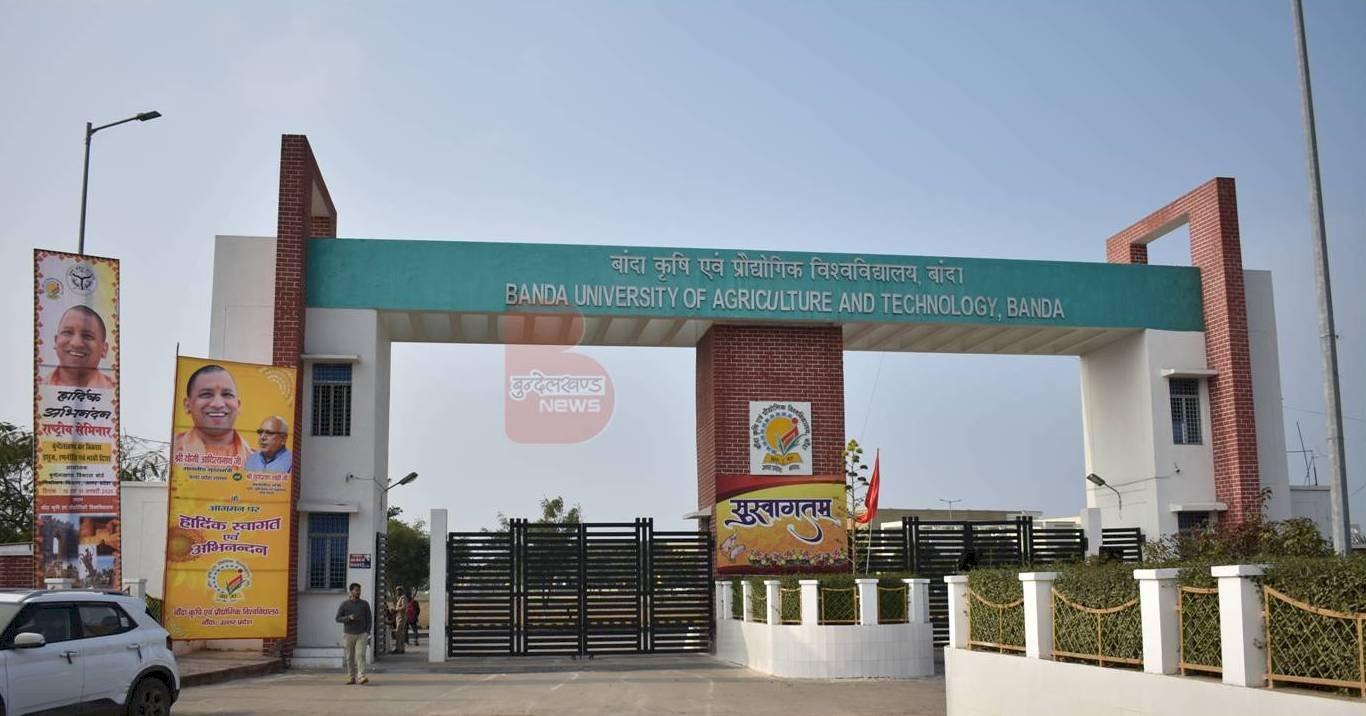 कृषि विश्वविद्यालय में अलग अलग सात राज्यों के अभ्यर्थी चयनित हुए