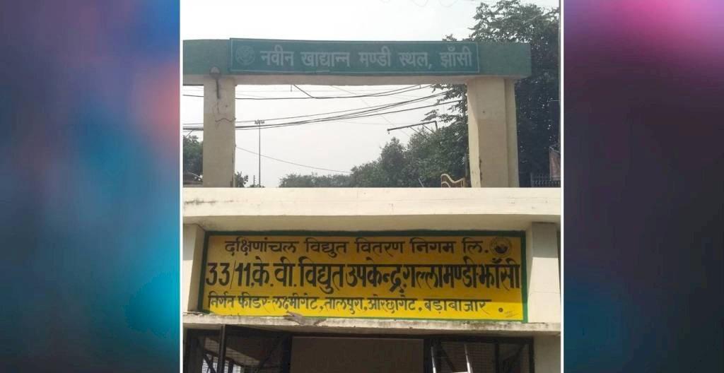 झाँसी : व्यापारियों ने नहीं भरा बिजली बिल, विद्युत विभाग बना मौन