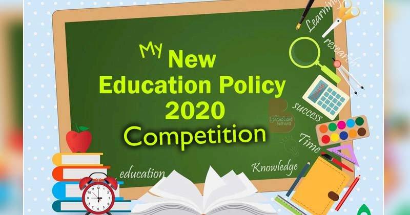 मुख्यमंत्री योगी की अपील 'मेरी नई शिक्षा नीति प्रतियोगिता' में कराएं पंजीकरण