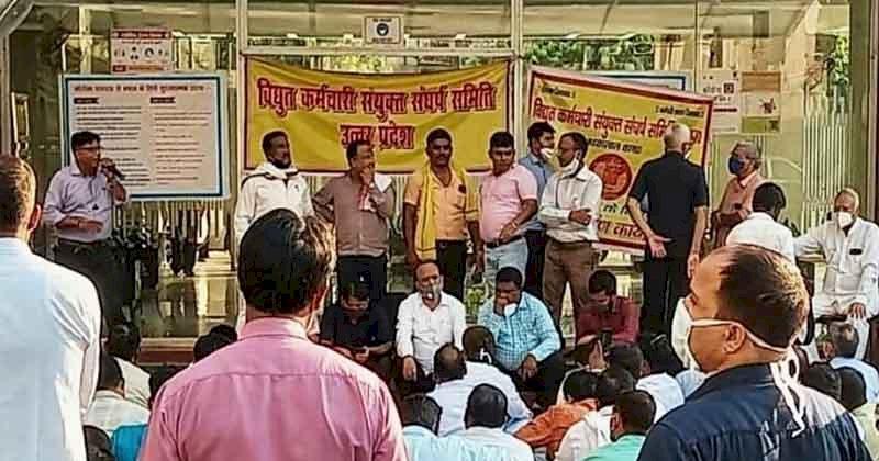उत्तर प्रदेश में विद्युत विभाग कर्मचारियों और अभियंताओं का प्रदर्शन