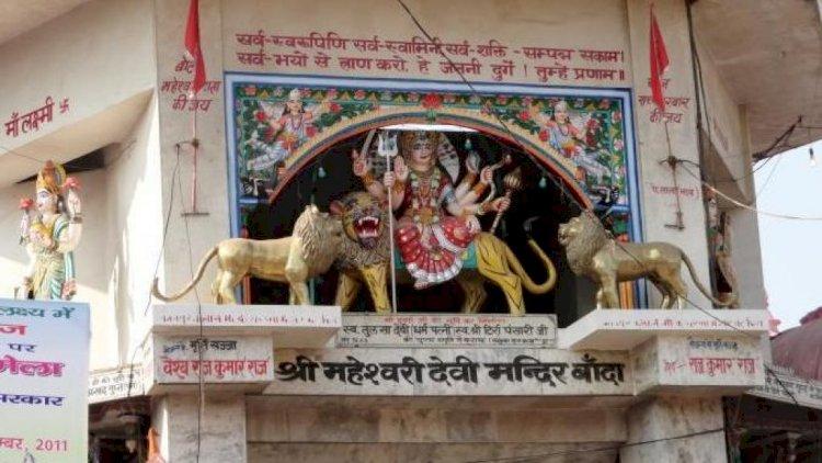बाँदा में शिला के रूप में प्रकट हुई थी महेश्वरी देवी