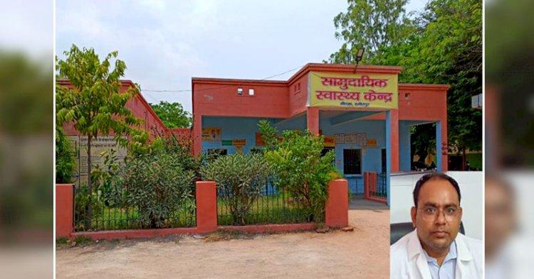 हमीरपुर में मौदहा सीएचसी ने किया कमाल, मिला कायाकल्प अवार्ड