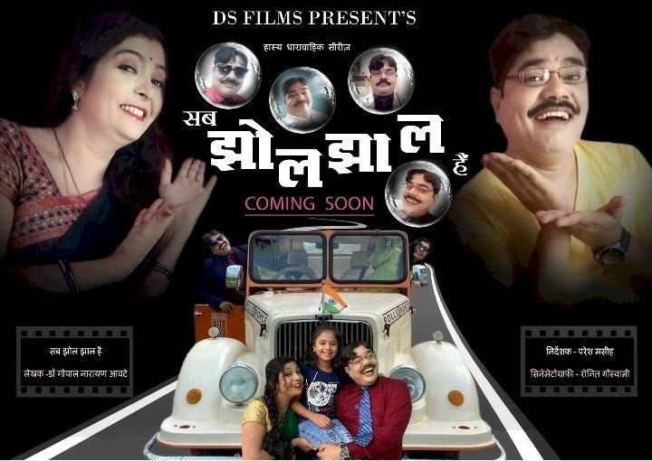 Lalitpur Serial Shooting, Serial Star Cast, Sab Jhol Jhal hai