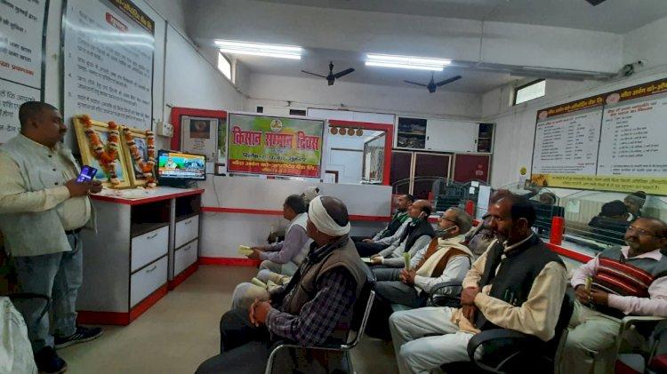 बाँदा अर्बन कोऑपरेटिव बैंक में मनाया गया किसान सम्मान दिवस