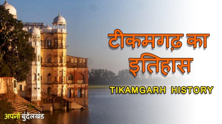 आज भी इतिहास को समेटे हुए है टीकमगढ़ के किले