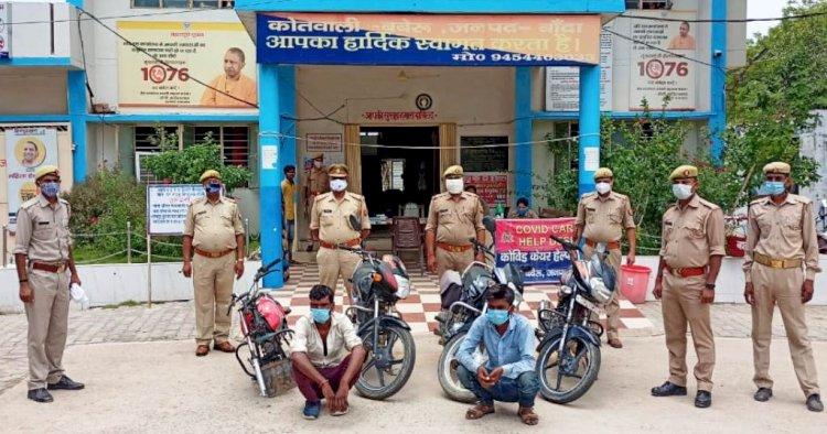 बाँदा : चोरी की चार मोटरसाइकिलों समेत पकडे गए यह शातिर चोर
