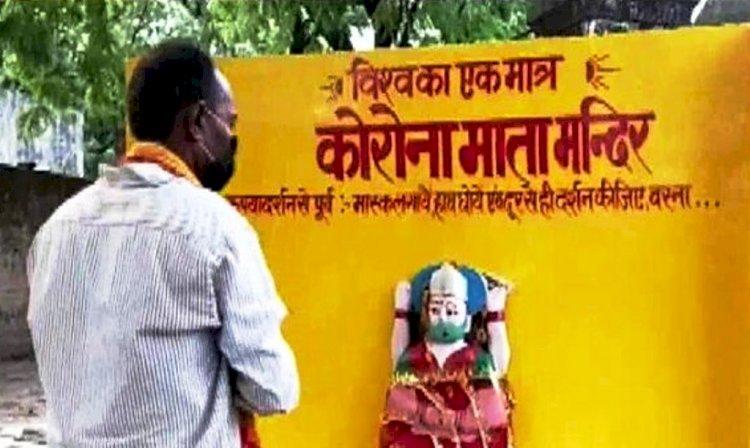 चार दिन पहले बने विश्व के एकमात्र 'कोरोना माई' मंदिर को पुलिस ने ढहाया