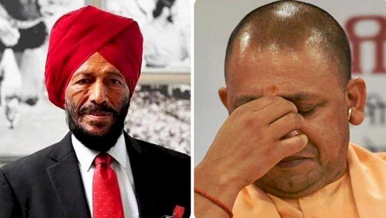 मुख्यमंत्री योगी समेत अन्य नेताओं ने मिल्खा सिंह के निधन पर जताया शोक