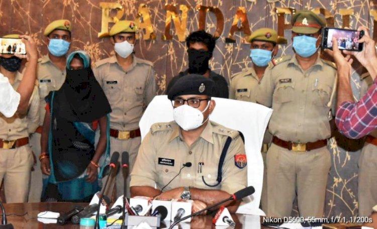 बाँदा : पत्नी ने प्रेमी के साथ मिलकर की थी पति की हत्या, प्रेमी प्रेमिका गिरफ्तार