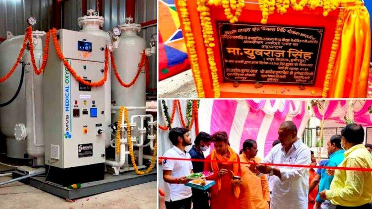 ऑक्सीजन प्लांट जनपद वासियों के लिए वरदान साबित होगा : युवराज सिंह