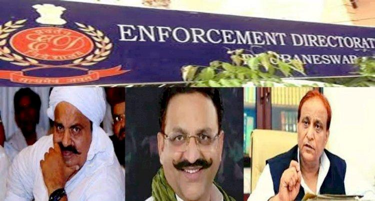 मनी लॉन्ड्रिंग मामला : ईडी बाहुबली अतीक, मुख्तार और सपा नेता आजम खान से पूछताछ करेगी