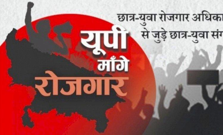23 सितम्बर को उत्तर प्रदेश में रोजगार अधिकार सम्मेलन
